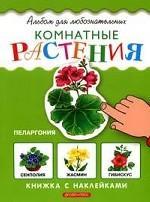 Комнатные растения. Книжка с наклейками