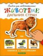Животные дальних стран. Книжка с наклейками