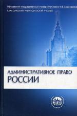Административное право России - 2007