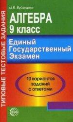 Алгебра. ЕГЭ: типовые тестовые задания, 9 класс