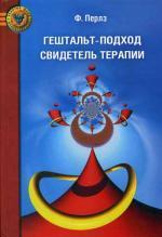 Гештальт-подход. Свидетель терапии. 2-ое издание