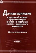 """Дачная """"амнистия"""". Упрощенный порядок оформления прав граждан на отдельные объекты недвижимого имущества"""