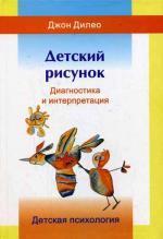 Детский рисунок. Диагностика и интерпретация. 2-е издание