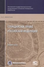 Гражданское право Российской Федерации: Общая часть. 2-е изд., перераб. и доп
