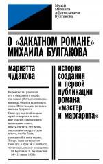 О «закатном романе» Михаила Булгакова