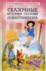 Сказочные истории глазами психотерапевта. 3-е изд