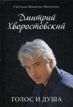 Дмитрий Хворостовский.Голос и душа