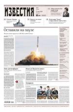 Известия 97-2019 ( Редакция газеты Известия  )
