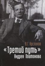«Третий путь» Андрея Платонова: Поэтика. Философия. Миф