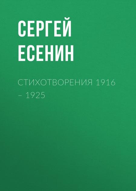 Стихотворения 1916 – 1925