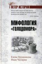 """ВеИ Мифология """"Голодомора"""" (12+)"""