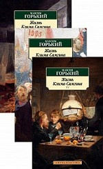 Жизнь Клима Самгина (комплект из 3 книг)