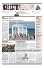 Известия 100-2019 ( Редакция газеты Известия  )