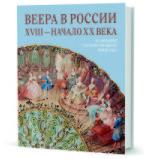 Веера в России ХVIII - начало ХХ века. В собрании Государственного Эрмитажа