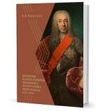 Дневник камер-юнкера Фридриха Вильгельма Берхгольца 1721-1726