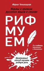 Рифмуем! Нормы и правила русского языка в стихах