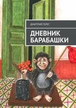 Дневник Барабашки ( Дмитрий Герег  )