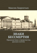 Знаки бессмертия. Предчувствия ипророчества русских поэтов