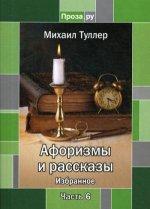 Афоризмы и рассказы. Избранное. Ч. 6