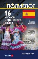 16 уроков Испанского языка. Начальный курс