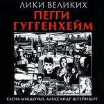 История великих коллекций. Пегги Гуггенхейм