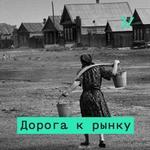 Зарождение капитализма в России – свидетельства участника