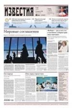 Известия 103-2019 ( Редакция газеты Известия  )