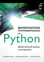 Вероятностное программирование на Python: байесовский вывод и алгоритмы