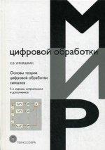 Основы теории цифровой обработки сигналов: Учебное пособие. 5-е изд., испр,и доп