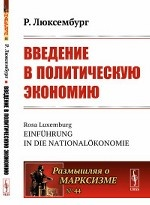 Введение в политическую экономию. Выпуск №44