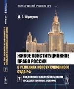 Живое конституционное право России в решениях Конституционного Суда РФ. Том 7