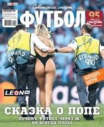 Советский Спорт. Футбол 22-2019