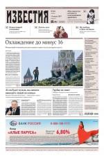 Известия 104-2019 ( Редакция газеты Известия  )