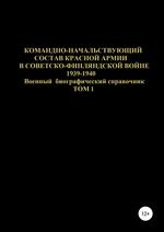 Командно-начальствующий состав Красной Армии в Советско-Финляндской войне 1939-1940. Том 1