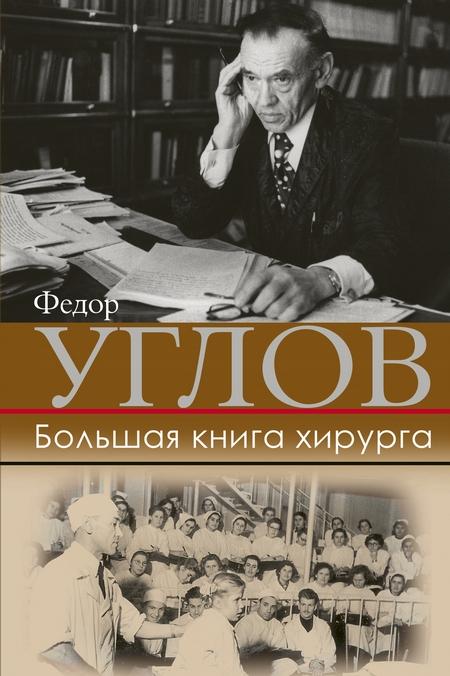 Большая книга хирурга