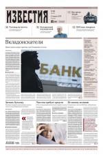 Известия 105-2019 ( Редакция газеты Известия  )