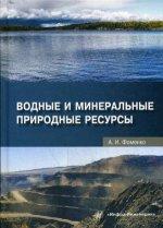 Водные и минеральные природные ресурсы: Учебное пособие
