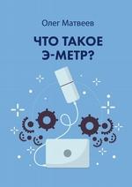 Что такое э-метр