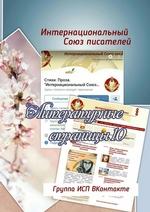 Литературные страницы–10. Группа ИСП ВКонтакте