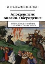 Апокалипсис онлайн. Обсуждение. Православные вИнтернете. Обесноватости инетолько