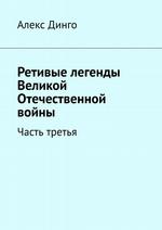 Ретивые легенды Великой Отечественной войны. Часть третья