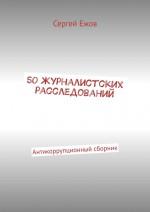 50журналистских расследований. Антикоррупционный сборник ( Сергей Ежов  )