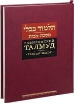 Вавилонский Талмуд. Трактат Кидушин. Том 3