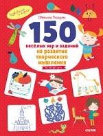 150 весёлых игр и заданий на развитие творческого мышления. 3-6 лет
