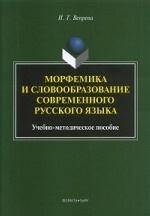 Морфемика и словообразование современного русского языка