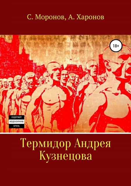 Термидор Андрея Кузнецова