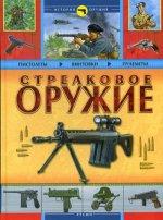 Стрелковое оружие. История оружия