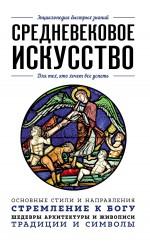 Средневековое искусство. Для тех, кто хочет все успеть