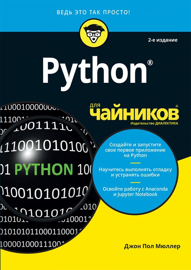 Python для чайников. Второе издание