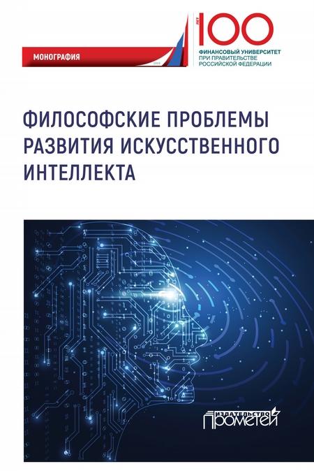 Философские проблемы развития искусственного интеллекта